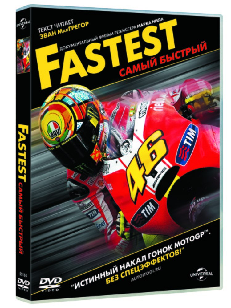 Fastest. Самый быстрый