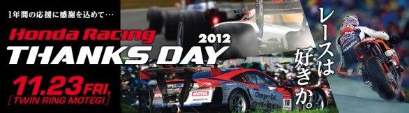 День благодарения Honda Racing