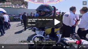 Гонка Moto2 Гран-При Франции 2014 (RUS, HD)