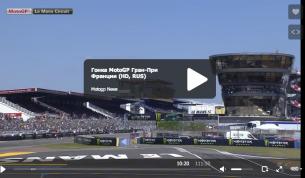 Гонка MotoGP Гран-При Франции 2014 (RUS, HD)