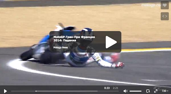 MotoGP Гран-При Франции 2014: Падения