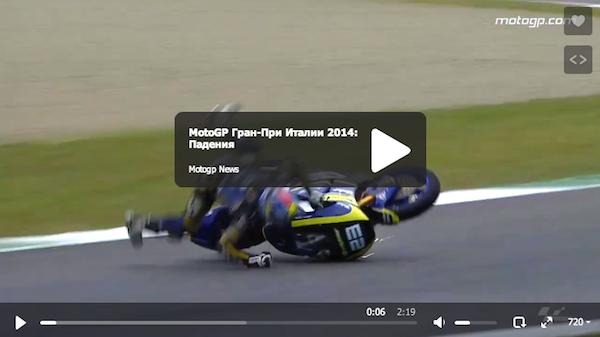 MotoGP Гран-При Италии 2014: Падения
