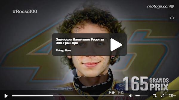 Эволюция Валентино Росси за 300 Гран-При
