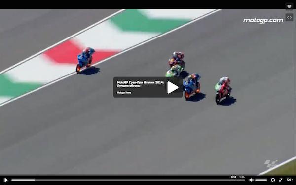 MotoGP Гран-При Италии 2014: Лучшие обгоны