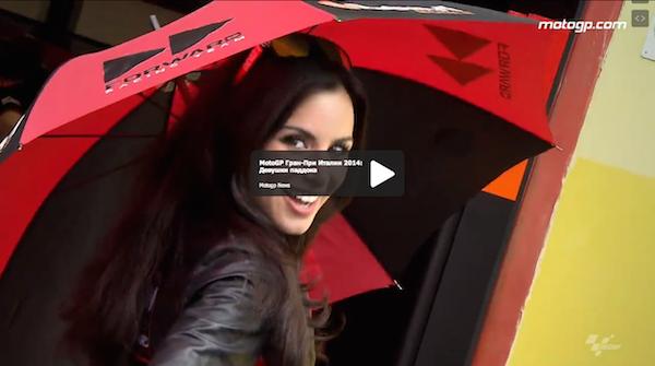 MotoGP Гран-При Италии 2014: Девушки паддока