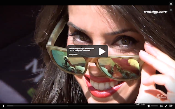 MotoGP Гран-При Каталонии 2014: Девушки паддока