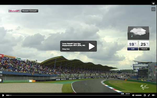 Гонка MotoGP Гран-При Нидерландов 2014
