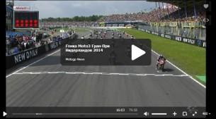 Гонка Moto3 Гран-При Нидерландов 2014 (RUS, SD)