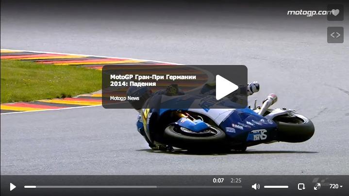 MotoGP Гран-При Германии 2014: Падения