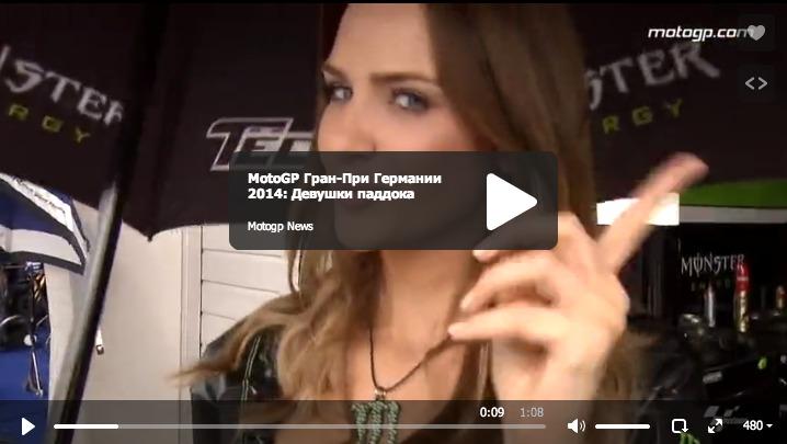 MotoGP Гран-При Германии 2014: Девушки паддока