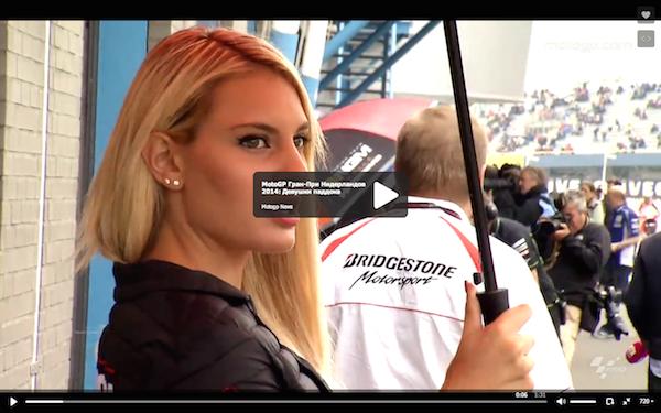 MotoGP Гран-При Нидерландов 2014: Девушки паддока