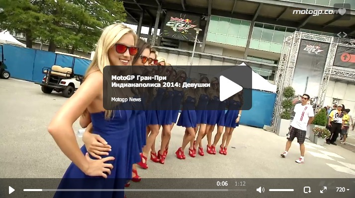 MotoGP Гран-При Индианаполиса 2014: Девушки паддока