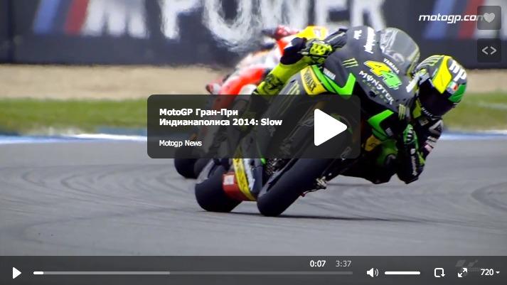 MotoGP Гран-При Индианаполиса 2014: Slow motion