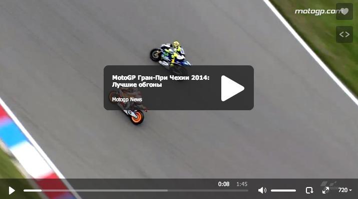 MotoGP Гран-При Брно 2014: Лучшие обгоны