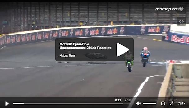 MotoGP Гран-При Индианаполиса 2014: Падения