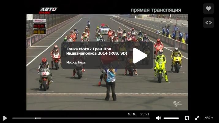 Гонка Moto2 Гран-При Индианаполиса 2014