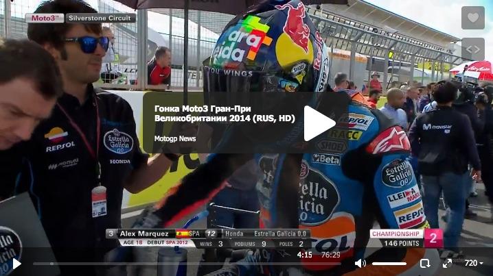Гонка Moto3 Гран-При Великобритании 2014 (RUS, HD)