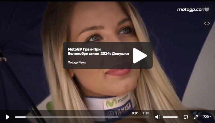 MotoGP Гран-При Великобритании 2014: Девушки паддока