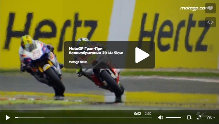 MotoGP Гран-При Великобритании 2014: Slow motion