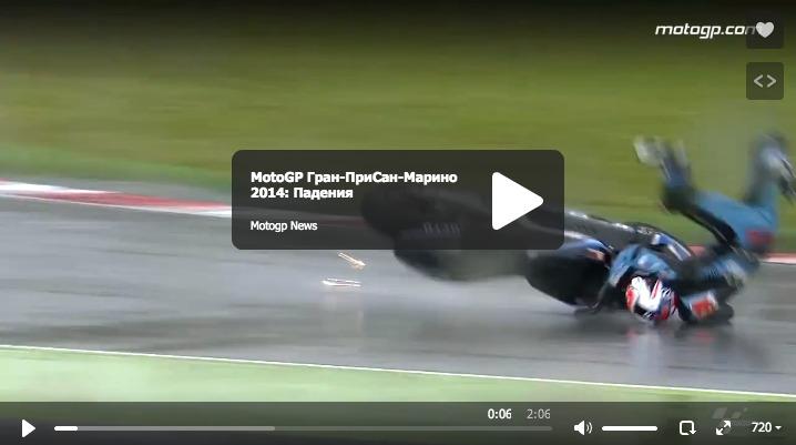 MotoGP Гран-При Сан-Марино 2014: Падения