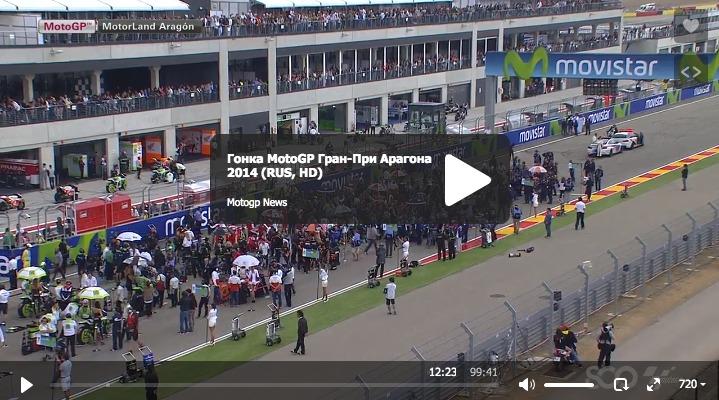 Гонка MotoGP Гран-При Арагона 2014 (RUS, HD)