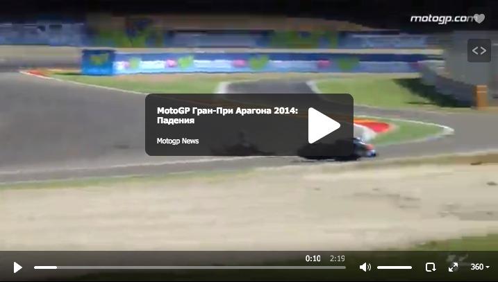 MotoGP Гран-При Арагона 2014: Падения