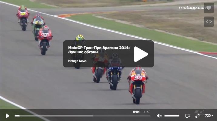 MotoGP Гран-При Арагона 2014: Лучшие обгоны