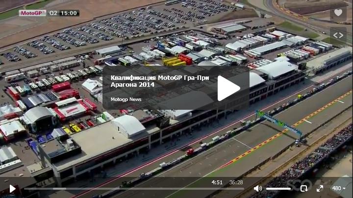 Вторая квалификация MotoGP Гран-При Арагона 2014