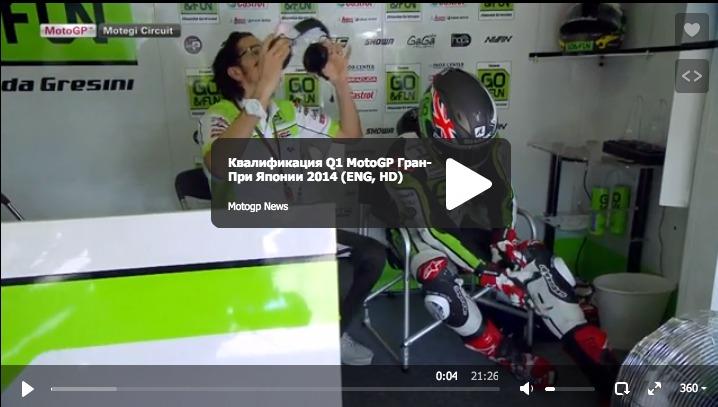 Квалификация MotoGP Гран-При Японии 2014 (ENG, HD)