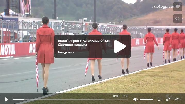 MotoGP Гран-При Японии 2014: Девушки паддока