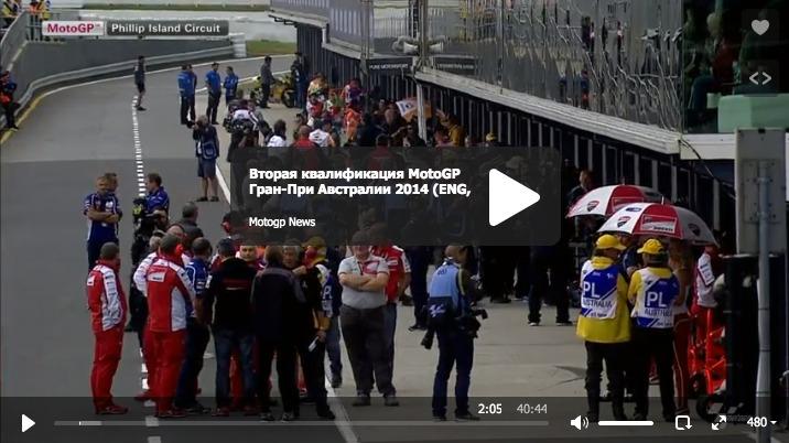 Вторая квалификация MotoGP Гран-При Австралии 2014 (ENG, HD)