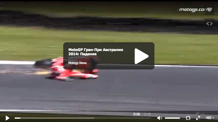 MotoGP Гран-При Австралии 2014: Падения