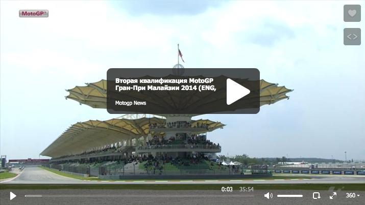 Вторая квалификация MotoGP Гран-При Малайзии 2014 (ENG, HD)