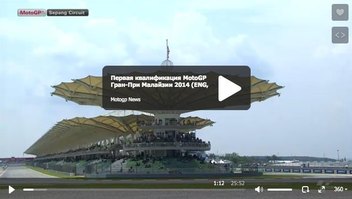Первая квалификация MotoGP Гран-При Малайзии 2014 (ENG, HD)