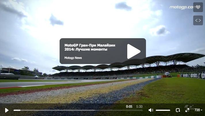 MotoGP Гран-При Малайзии 2014: Лучшие моменты