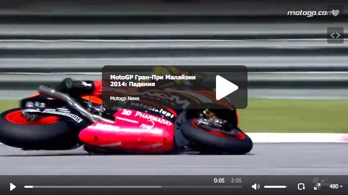 MotoGP Гран-При Малайзии 2014: Падения