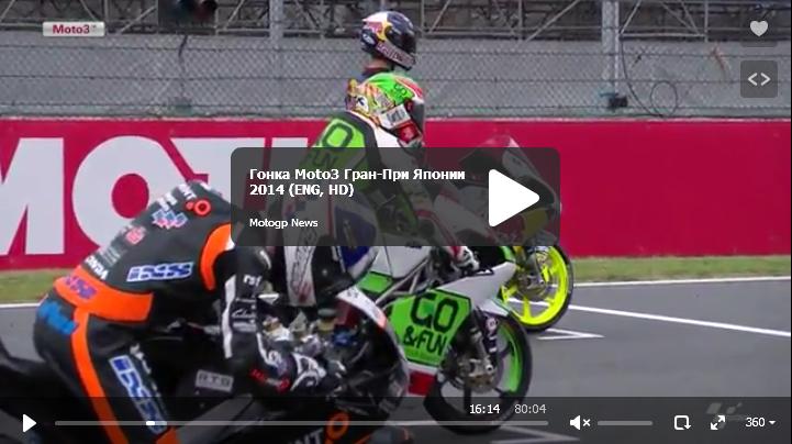 Гонка Moto3 Гран-При Японии 2014