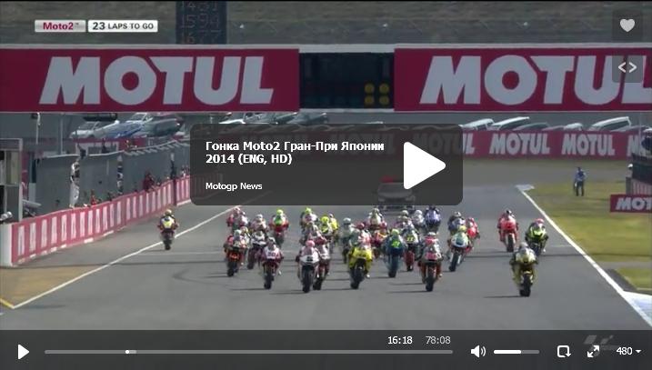Гонка Moto2 Гран-При Японии 2014