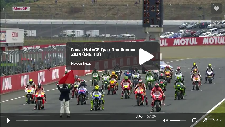 Гонка MotoGP Гран-При Японии 2014