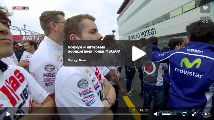 Награждение и интервью победителей гонки MotoGP Гран-При Японии 2014