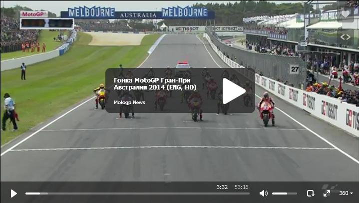 Гонка MotoGP Гран-При Австралии 2014