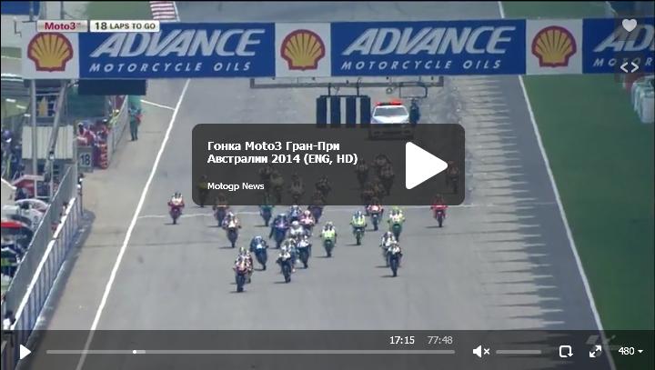 Гонка Moto3 Гран-При Малайзии 2014