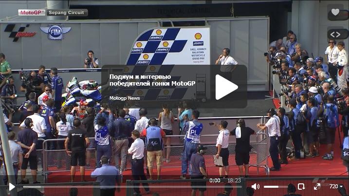 Подиум и интервью победителей гонки MotoGP Гран-При Малайзии 2014