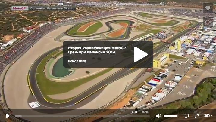 Вторая квалификация MotoGP Гран-При Валенсии 2014 (ENG, HD)