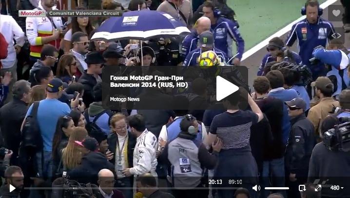 Гонка MotoGP Гран-При Валенсии 2014 (RUS, HD)
