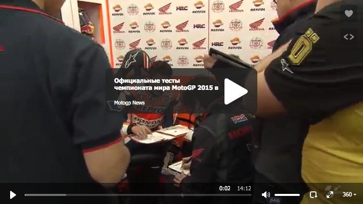 Третий день официальных тестов MotoGP 2015 в Валенсии (Обзор)