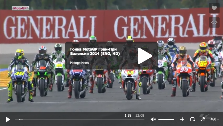 Гонка Moto2 Гран-При Валенсии 2014