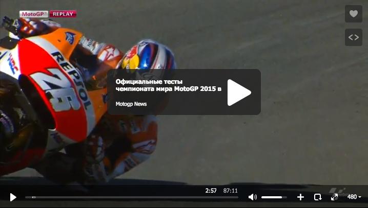 Официальные тесты MotoGP 2015 в Валенсии