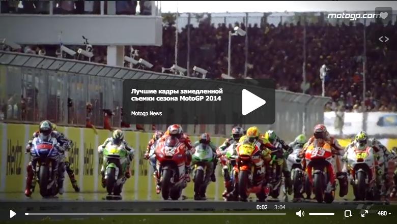 Лучшие кадры замедленной съемки сезона MotoGP 2014 года