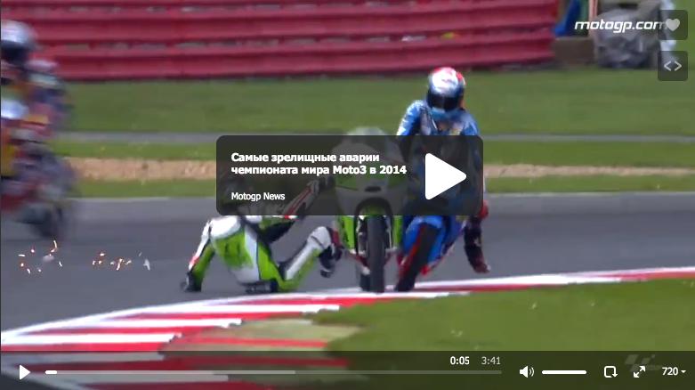 Самые зрелищные аварии чемпионата мира Moto3 в 2014 году